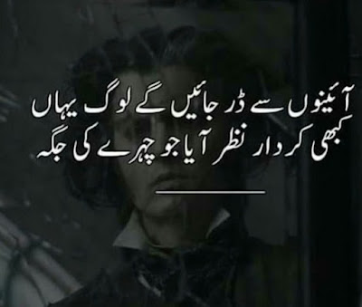 Sad Poetry | Urdu Sad Poetry | Sad Poetry Images | Poetry Pics | Sad Poetry | Poetry Wallpapers | Lovely Sad Poetry,Urdu 2 line poetry,2 line shayari in urdu,parveen   shakir romantic poetry 2 lines,2 line sad shayari in   urdu,poetry in two lines,Sad poetry images in 2   lines,Sad urdu poetry 2 lines ,very sad poetry allama   iqbal,Latest urdu poetry images,Poetry In Two  Lines,Urdu poetry Romantic Shayari