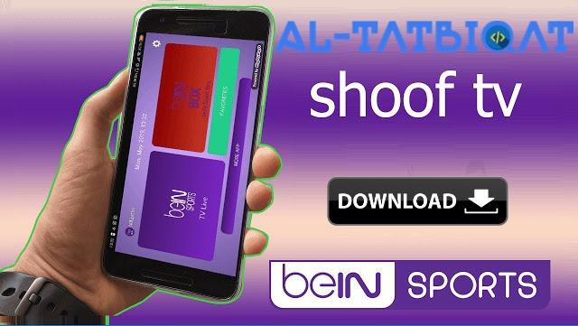 تحميل تطبيق شوف تيفي SHOOF TV 2020 لمشاهدة لقنوات والأفلام
