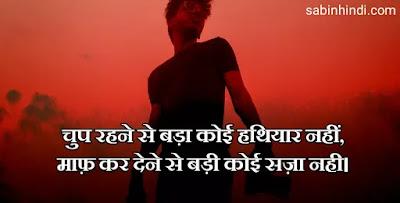 Silent Quotes in Hindi Status