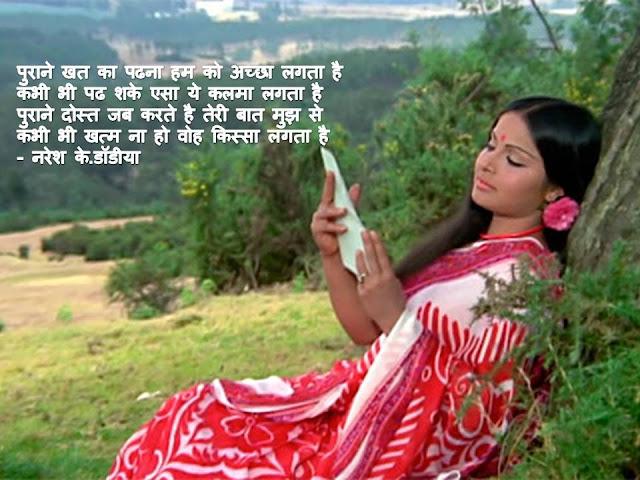 पुराने खत का पढना हम को अच्छा लगता है Hindi Muktak By Naresh K. Dodia