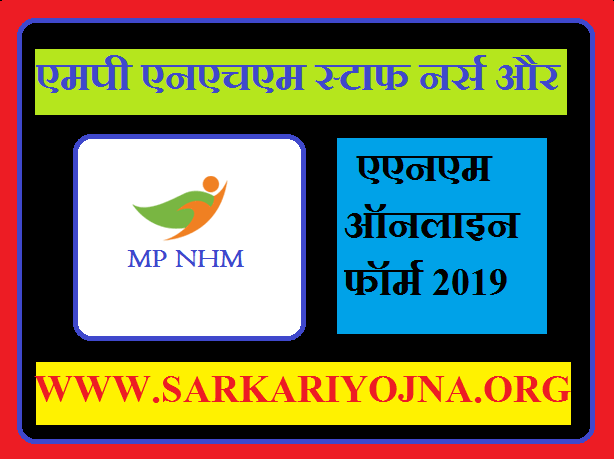 staff nurse vacancy 2019,mp staff nurse online form 2019,staff nurse recruitment 2019,staff nurse bharti