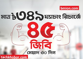 Robi-45GB-349Tk-Internet-Offer