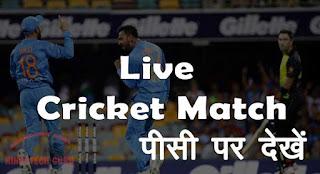 Live World Cup Cricket Match Online Kaise Dekhe