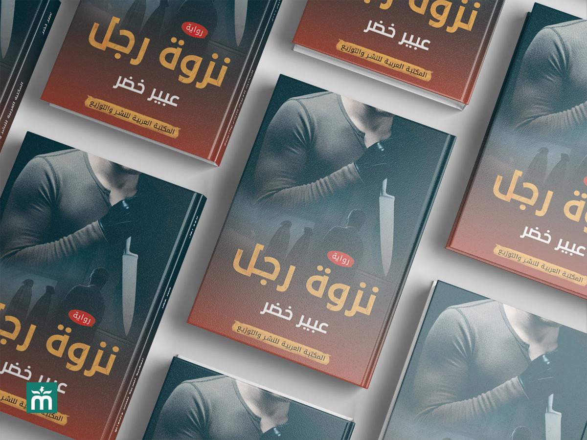 [أعمالنا] غلاف رواية نزوة رجل | Nazwat Ragol Book Cover