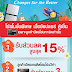 Homepro Promotion : Mitsubishi Changes for the better ลดสูงสุด 15%