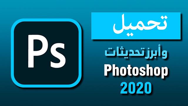 تنزيل برنامج فوتوشوب 2020 كامل وبرابط مباشر من ميديا فير