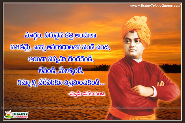 Here is vivekananda quotes in telugu words,vivekananda quotes on fear,vivekananda quotes in telugu for youth,swami vivekananda quotes in telugu pdf,swami vivekananda quotes in telugu language pdf,vivekananda quotes for youth,vivekananda quotes in telugu pdf,swami vivekananda quotes in telugu mp3 free download,Telugu Swami Vivekananda Motivational Quotes for youth, Swami Vivekananda Telugu Quotations, Golden words of swami Vivekanda in telugu, Best Telugu Good reads for friends, Beautiful telugu vivekananda quotations, Swami Vivekananda Quotes in Telugu, Best of Swami Vivekananda Inspirational Quotes images, Nice Top Swami Vivekananda Quotes wallpapers, Short Essay on Swami Vivekananda pdf, Swami Vivekananda positive Thinking Quotes in Telugu desktop back grounds,Swami Vivekananda quotes in Telugu language sms text messages for whatsapp, about Swami Vivekananda biography in Telugu,Quotes from Swami Vivekananda in Telugu,about Swami Vivekananda in Telugu pdf, few lines about Swami Vivekananda in Telugu. Swami Vivekananda Motivational Quotes and Quotations in Telugu words.Best inspirational quotes by Swami Vivekananda in Telugu Language.