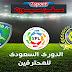 موعدنا مع  مباراة النصر والفتح بتاريخ 18/04/2019 الدوري السعودي للمحترفين