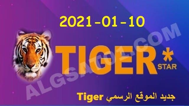 جديد موقع تحديث اجهزة تايجر tiger يوم 2021/01/10