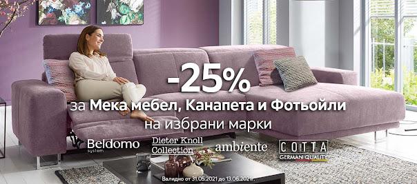 мека мебел промоции