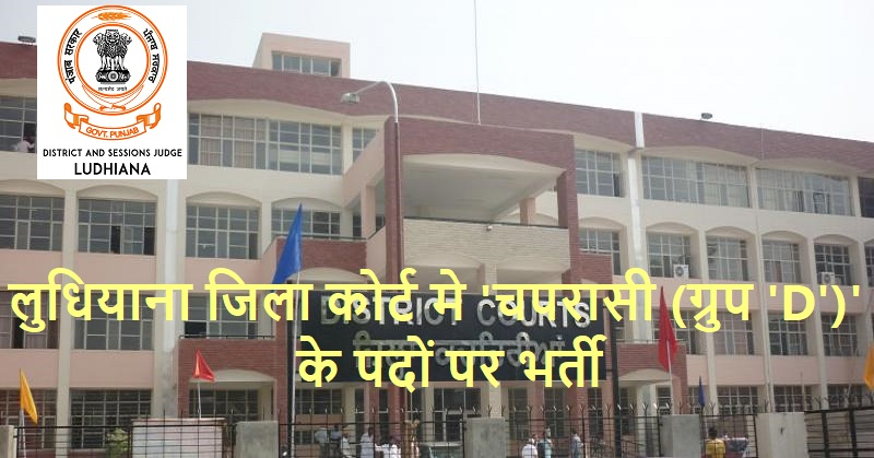 Ludhiana District Court jobs 2020