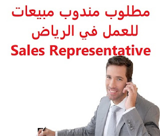 Sales representative is required to work in Riyadh  To work for a company working in the field of sports devices in Riyadh  Type of shift: full time  Education: Bachelor degree  Experience: Three to five years of work in the field Fluent in English Must have a valid driver's license  Salary: 3500 riyals