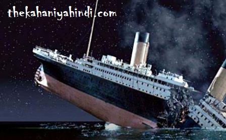 टाइटैनिक जहाज के बारे में 35 महत्वपूर्ण अनसुने रोचक तथ्य । RMS Titanic In Hindi ~ thekahaniyahindi