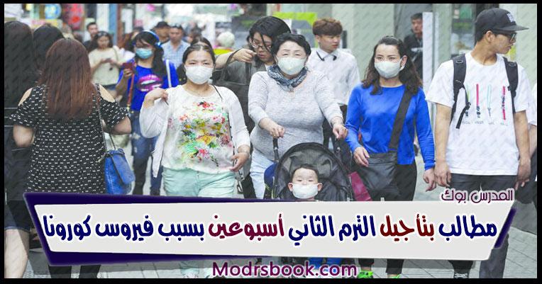 مطالب بتأجيل الترم الثاني أسبوعين بسبب فيروس كورونا