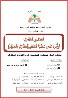 مذكرة ماستر: التحقيق العقاري (وآثره على عملية التطهير العقاري بالجزائر) PDF