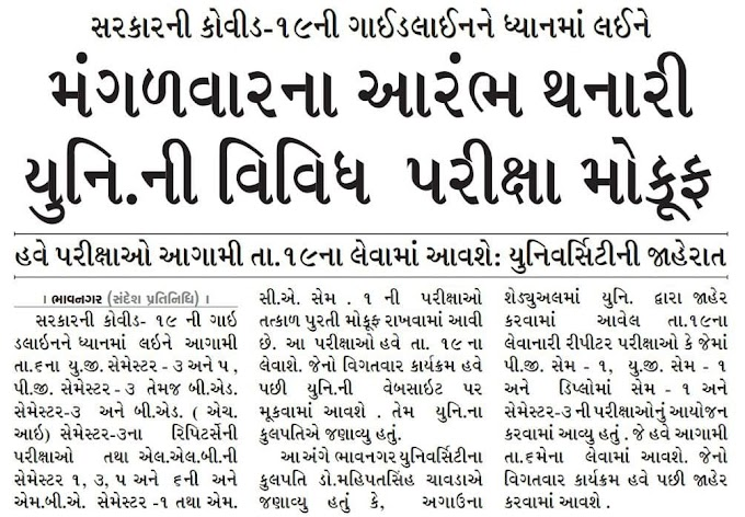 MK Bhavnagar University UG and PG SEM 3 and 5 exams started 06-04-2021 postponed due to Govt's covid guideline