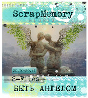 http://scrapmemory-challenge.blogspot.com/2013/10/s-files.html