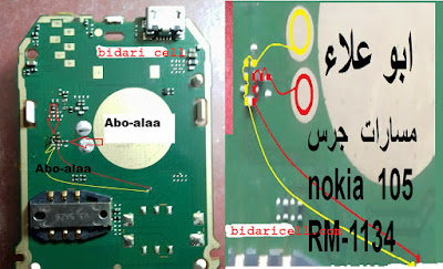 BUANG IC YANG TERTANDA DI GAMBAR DAN JUMPER NOKIA 105 RM 1134 ALL JUMPER SOLUTION - ALL SOLUTION NOKIA 105