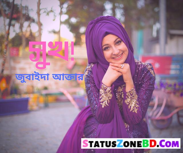 সুখ! জুবাইদা আক্তার | Sukh - Jubaida Akther