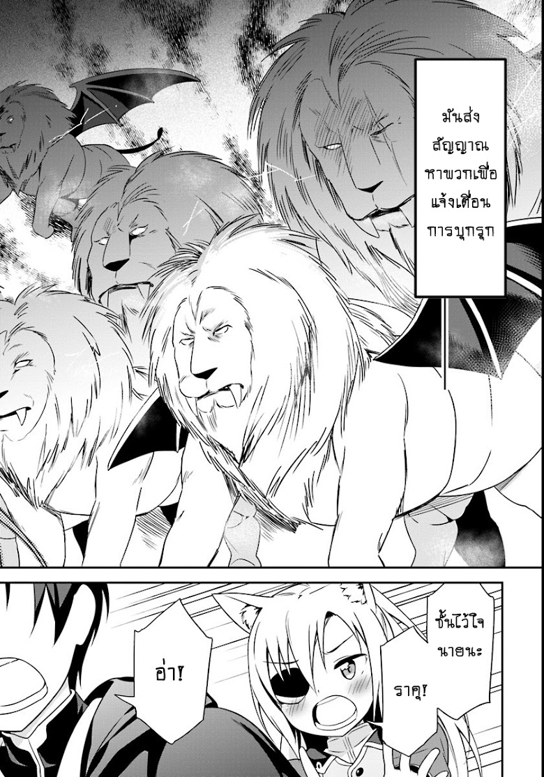 Butsuri-san de Musou shitetara Motemote ni Narimashita - หน้า 21
