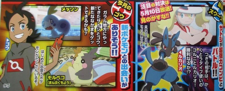 Jornadas Pokémon Goh e Korrina