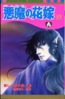 Akuma no Hanayome Manga
