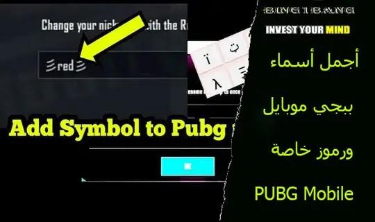 أجمل أسماء ببجي موبايل ورموز خاصة PUBG Mobile