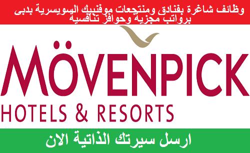 وظائف شاغرة بفنادق ومنتجعات موفنبيك بدبي الإمارات برواتب مذهلة