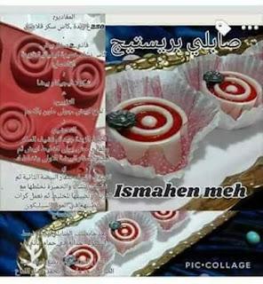 حلويات ام وليد للاعراس.oum walid halawiyat 110