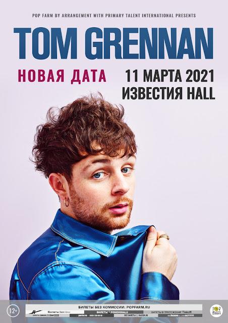 Tom Grennan в клубе Известия Hall