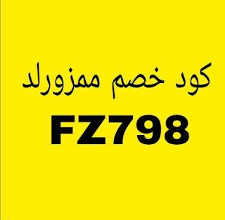 كود خصم ممزورلد 2021 هو FZ798  و أقوى كوبون خصم ممزورلد Mumzworld