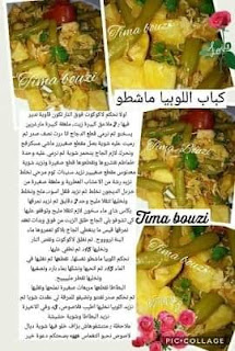 oum walid wasafat ramadan 2021 وصفات ام وليد الرمضانية 137