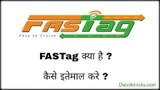 फास्टैग (Fastag) क्या होता है ? कैसे उपयोग करे ?