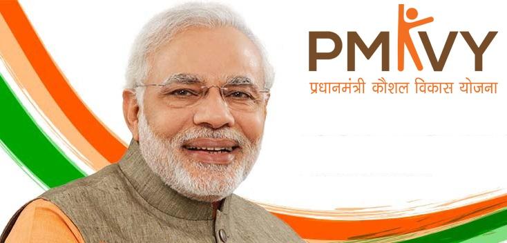 Prime Minister's Skill Development Scheme । प्रधानमंत्री कौशल विकाश योजना
