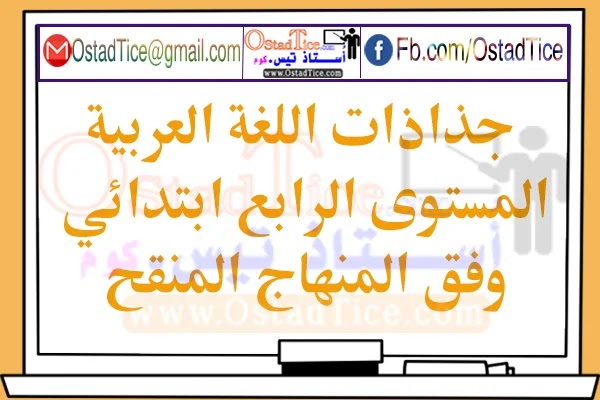 جذاذات اللغة العربية المستوى الرابع ابتدائي