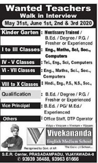 Vijaywada, Teacher jobs in Vivekananda English Medium School Recruitment 2020 Walk- In interview
