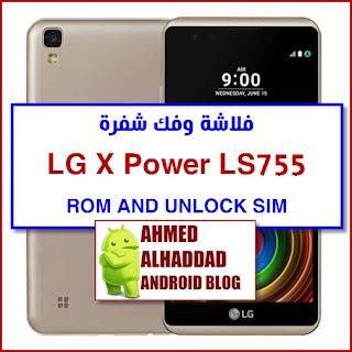 ROM LS755 X POWER FIRMWARE LG LS755 UNLOCK SIM فك شفرة LG LS755 روم LG X POWER فلاشة LS755 FIX NETWORK LS755