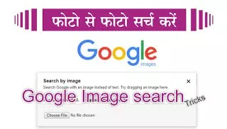 search picture by picture