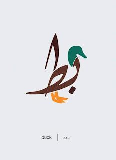 تصميم اسم وشكل البط