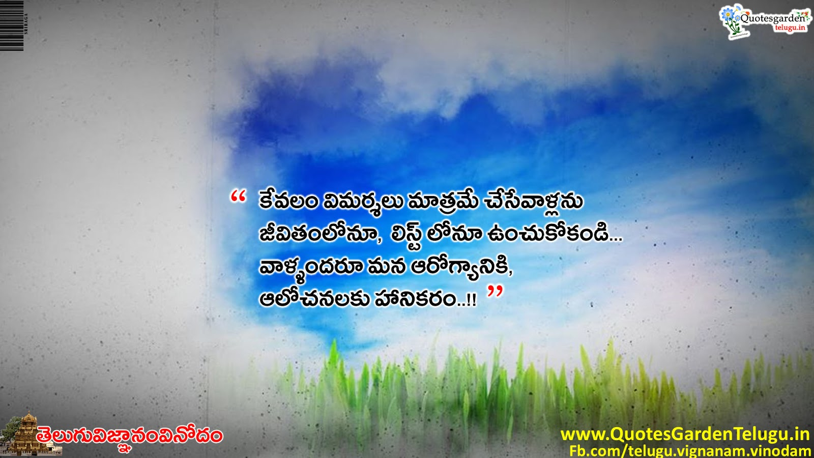real life quotes in telugu