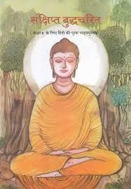 Class 8 Sankshipt Budhcharit Chapter 1 आरंभिक जीवन