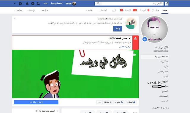 كيفية تغير اسم صفحة فيس بوك حتى لو تخطت حاجز مليون اعجاب