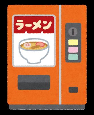 ラーメンの自動販売機のイラスト