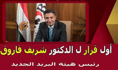 أول قرار لرئيس هيئة البريد المصرى الجديد قبل توليه المنصب لصالح العاملين بالهيئة