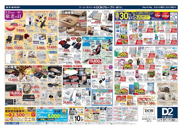 連休楽しもう!! 秋の園芸(9月17日〜9月22日) ケーヨーデイツー/南越谷店