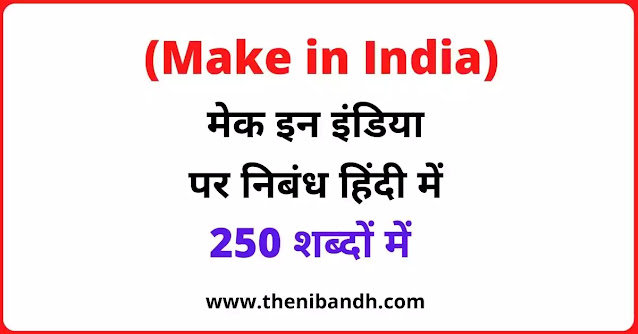 make in India text image in hindi