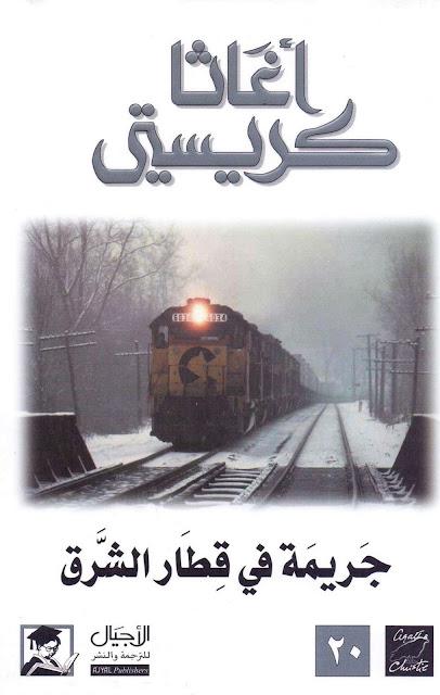 جريمة في قطار الشرق pdf