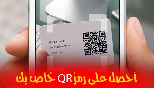 تعرف على هذا الموقع الذي يمكنك من توليد رمز QR خاص بك مجانا