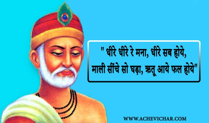 कबीर दास जी के अनमोल विचार -  Kabir Das Quotes in Hindi