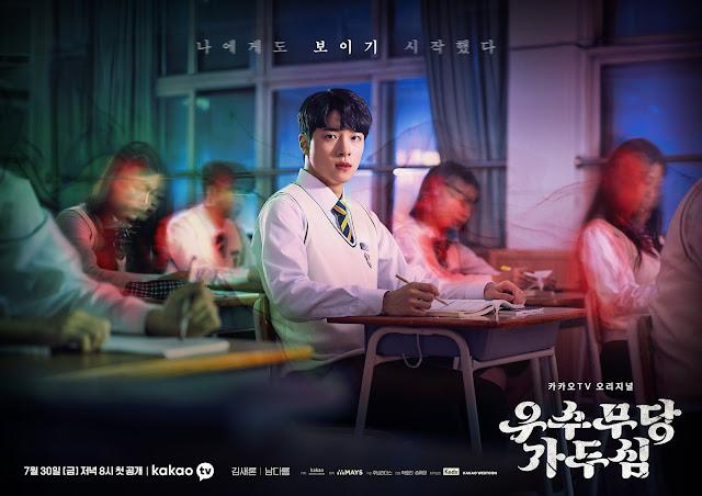 韓劇-優秀巫師賈斗心-線上看